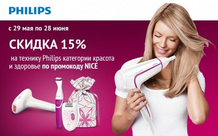 Ситилинк - Скидка 15% на технику Philips