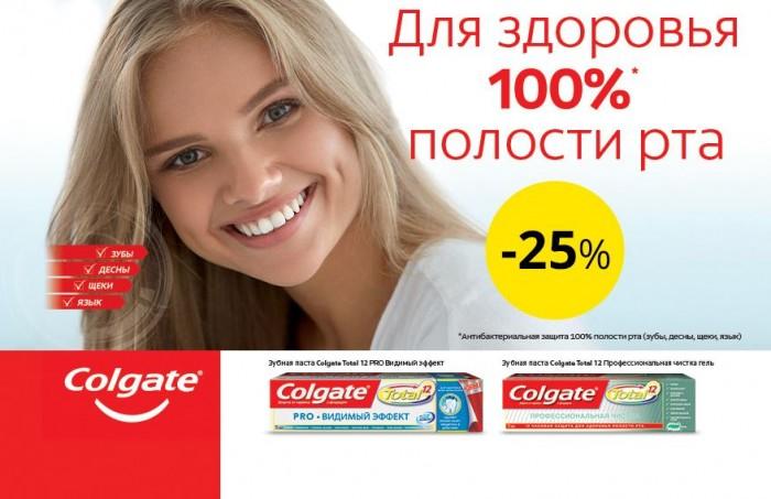 Акции АШАН сегодня. До 25% на зубную пасту Colgate