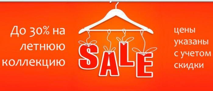 Летняя распродажа САВАЖ. Скидки до 30% на коллекции 2017 года