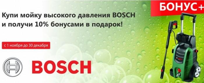 БАУЦЕНТР – 10%  подарочными бонусами при покупку  минимойки Bosch