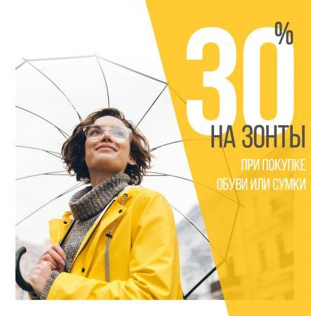 Акции Zenden сегодня. 30% на зонты при покупке обуви