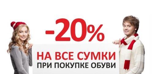 МОНРО - Акция! Скидка 20% на сумки при покупке обуви.