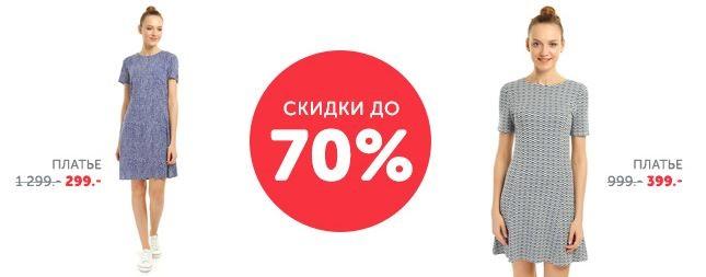 Твое - Грандиозная распродажа со скидками до 70%