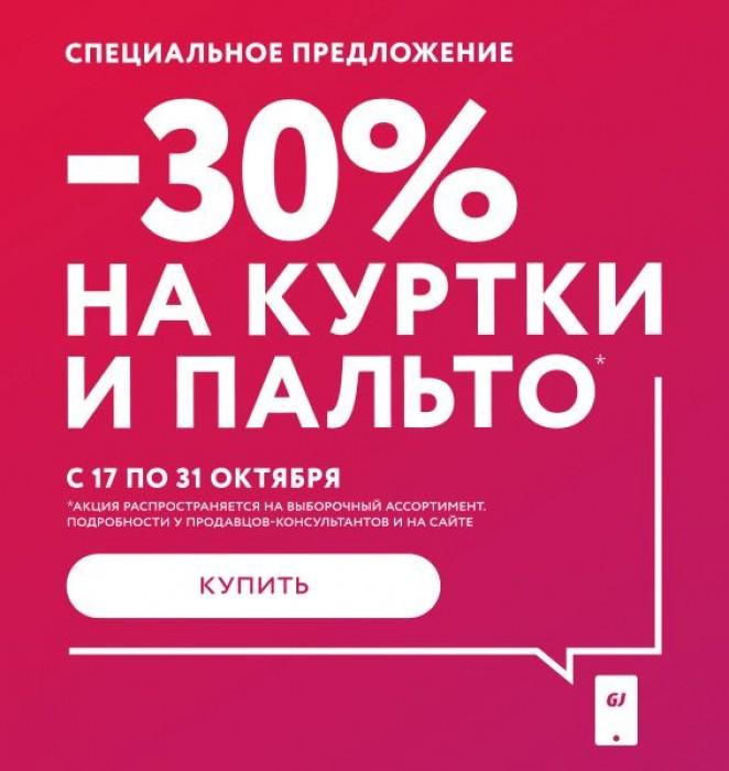 Акции в Глория Джинс. 30% на верхнюю одежду Осень-Зима 2019