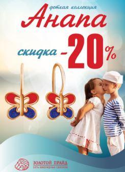 Золотой Прайд - Скидки до 20% на детскую коллекцию АНАПА