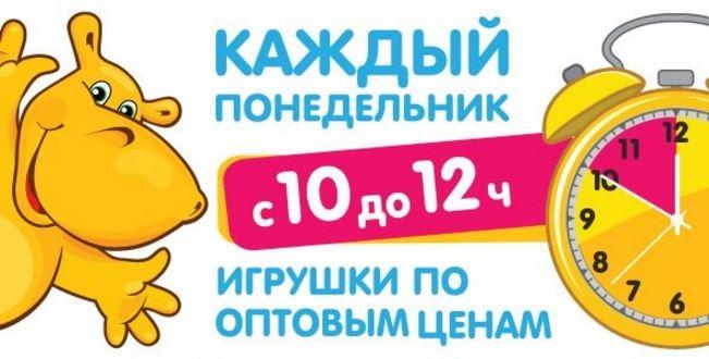 Бегемот - Каждый понедельник игрушки по оптовым ценам