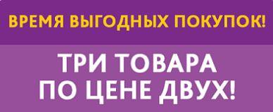 """Акции Ароматный Мир 2018-2019. """"3 по цене 2"""""""