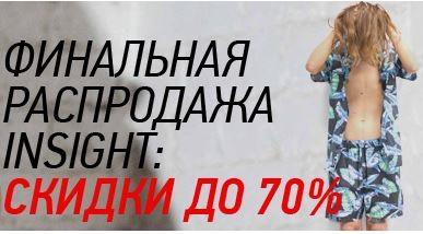 СКВОТ - Финальная распродажа. Скидки до 70%.