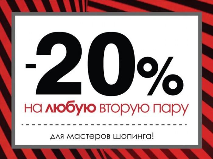 Акции Респект. Дарим 20% на любую вторую пару обуви