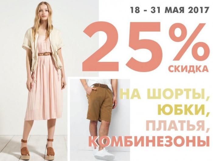 Gap - Скидка 25%