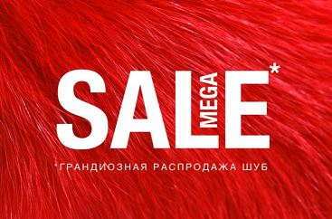 КАЛЯЕВ- распродажа шуб