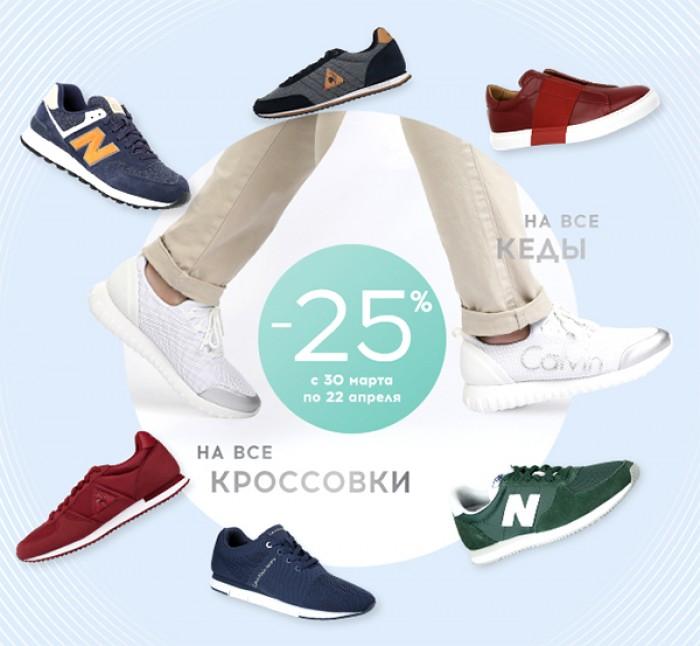 Акции Rendez-Vous. 25% на все кроссовки и кеды