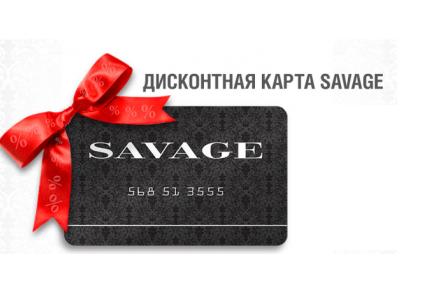 """Выгодное предложение для постоянных покупателей в магазинах """"SAVAGE"""""""