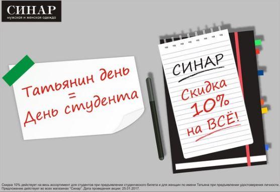 СИНАР - Скидка 10% на ВЕСЬ ассортимент