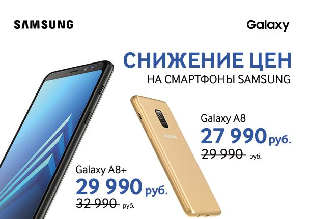 Акции ДНС. Снижены цены на смартфоны Samsung