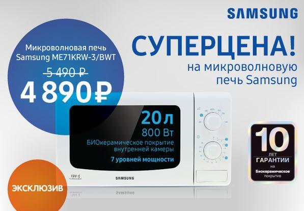 ДНС - Микроволновая печь Samsung по уникальной цене