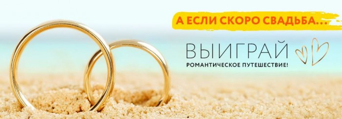 Акции 585 Gold. Романтическое путешествие в подарок