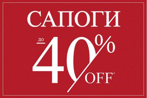 Акции Терволина сегодня в Москве. Все сапоги со скидкой до 40%