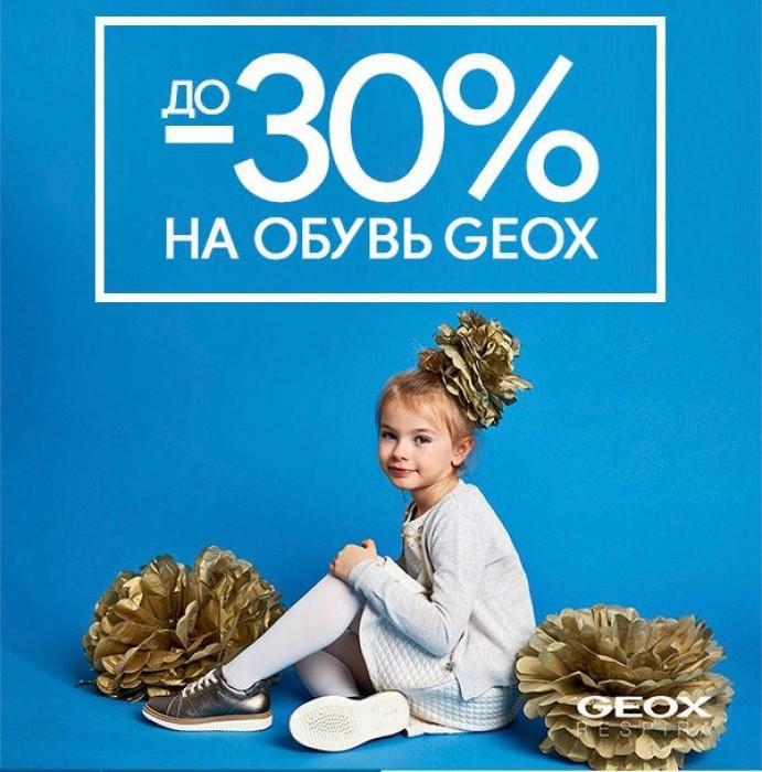 Распродажа в Bebakids. До 30% на обувь Geox