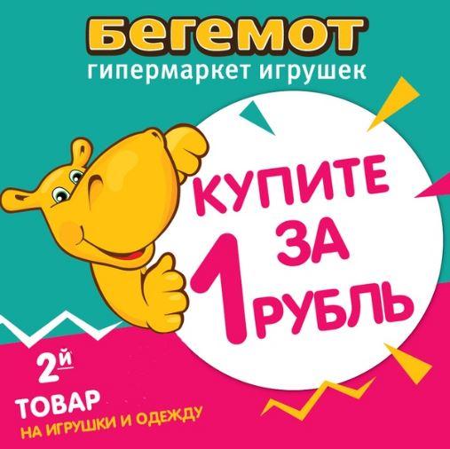 Акции Бегемот 2019. Второй товар за 1 рубль