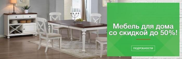 Купить мебель для дома со скидкой из каталога магазина Твой Дом