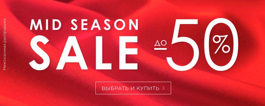 Акции BAON. До 50%% на распродаже коллекций Весна 2018