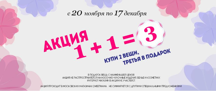 "Акции Sweet Mama ""1+1=3"" до 17 декабря 2017"