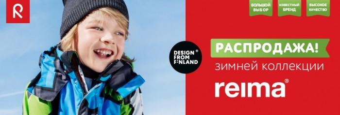 REIMA – Скидки  на детскую одежду до 50%