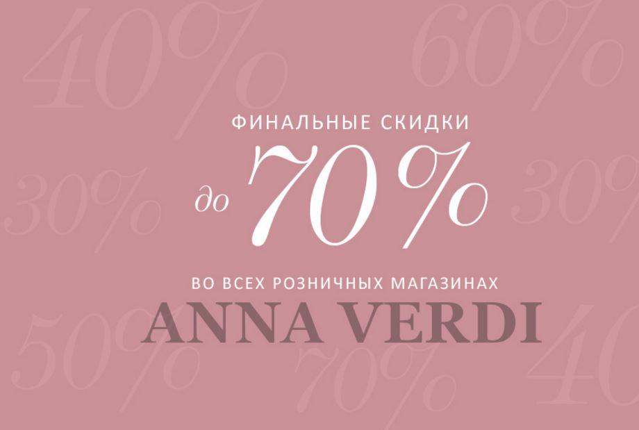 Акция в Анна Верди. Продлеваем распродажу коллекций Весна-Лето 2017 года