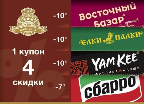 "СБАРРО - Акция ""Один купон - Четыре Скидки""!"