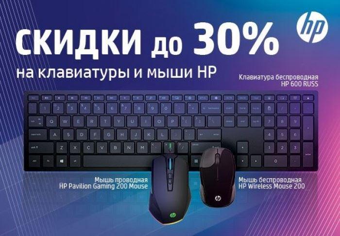 Акции ДНС июнь 2020. До 30% на клавиатуру и мыши HP