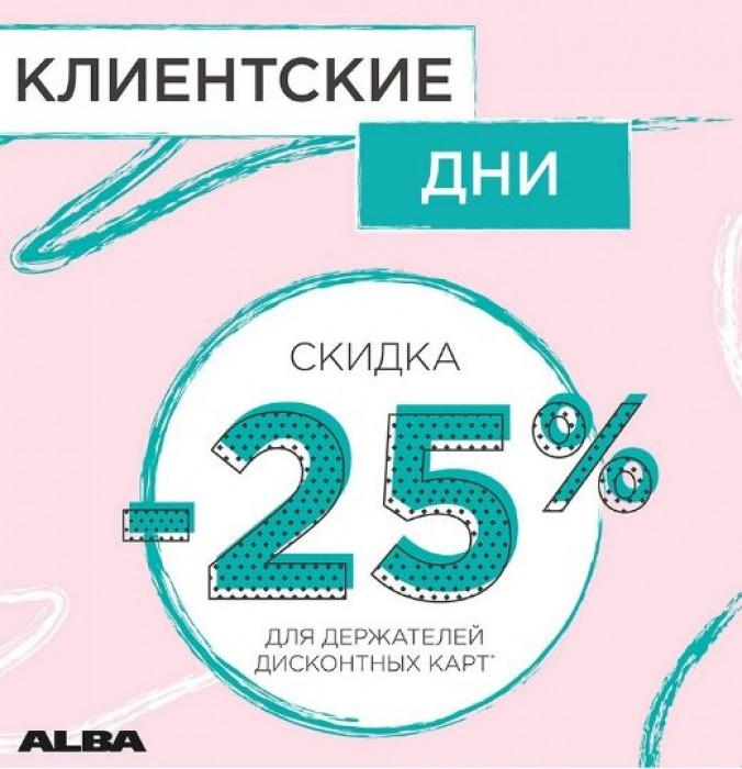 Акции ALBA март 2018. 25% на коллекцию Весна 2018