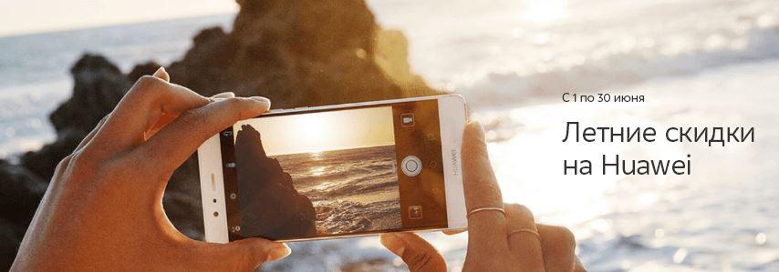М.Видео - Смартфоны Huawei  с экономией до 2000 руб.