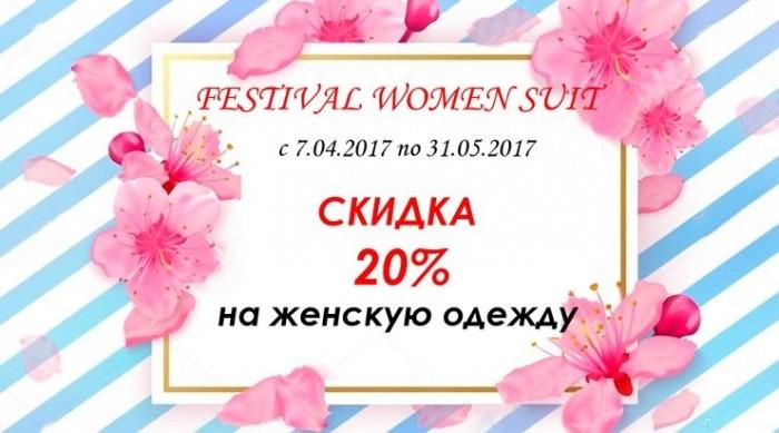 СИНАР - Скидка 20% на одежду