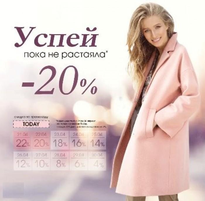Pompa - Скидка до 22% на пальто