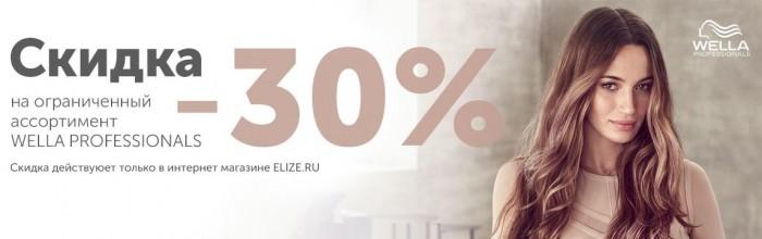Акции Элизэ 2018. 30% на продукты бренда Wella
