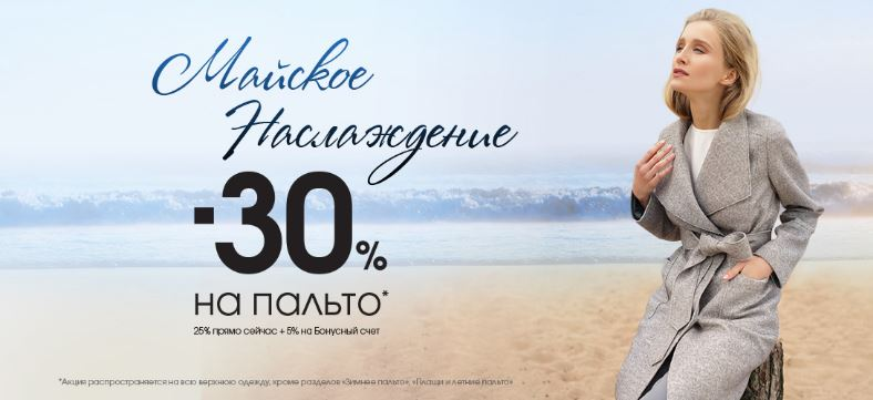 Pompa  - Скидки 30% на пальто