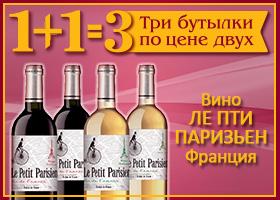 АРОМАТНЫЙ МИР - Три бутылки вина по цене Двух.