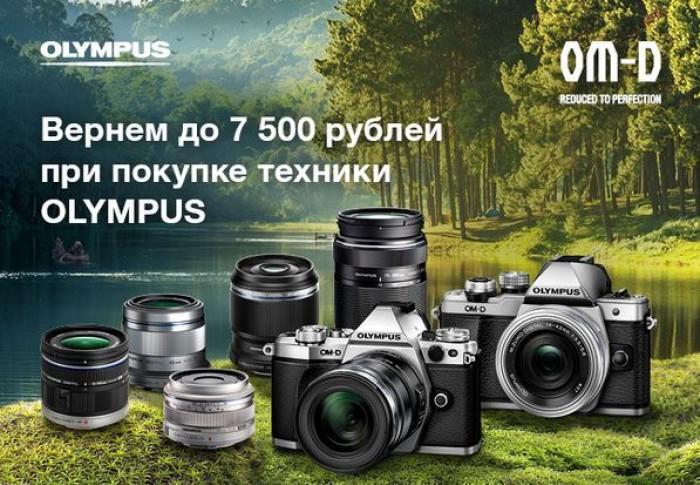 ДНС - Вернём до 7 500 рублей за покупку фототехники Olympus