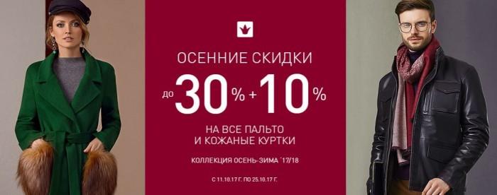 Акция в Снежной Королеве. Доп. скидка 10% на кожаные куртки и верхнюю одежду