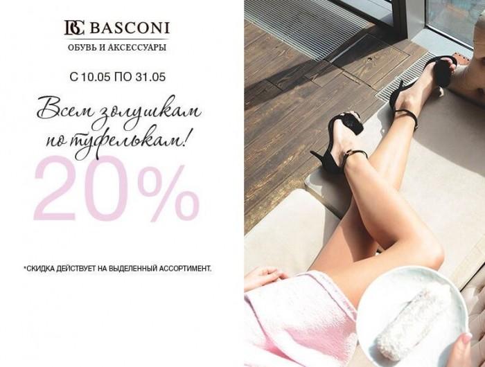 Акции Basconi. Скидка 20% на туфли для выпускных