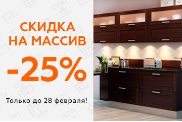 Кухни Медынь - Массив со скидкой 25%