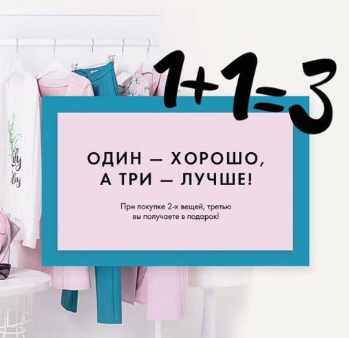 """Акции в Зарина. Третья вещь в подарок из раздела """"Распродажа"""" в июле 2017"""