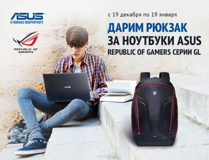 Ситилинк - Рюкзак в подарок от ASUS