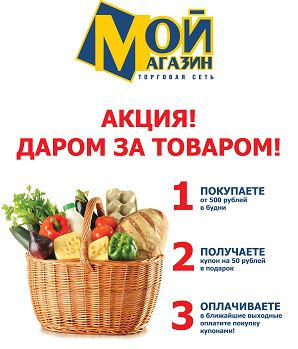 """Мой Магазин - Акция """"Даром за товаром""""!"""