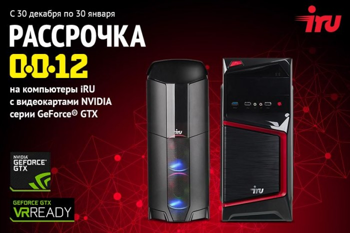Ситилинк - Рассрочка 0-0-12 на компьютеры IRU