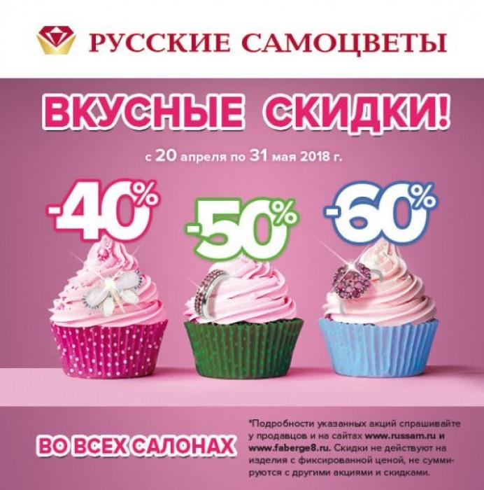 Акции Русские Самоцветы 2018. Весенние скидки до 60%
