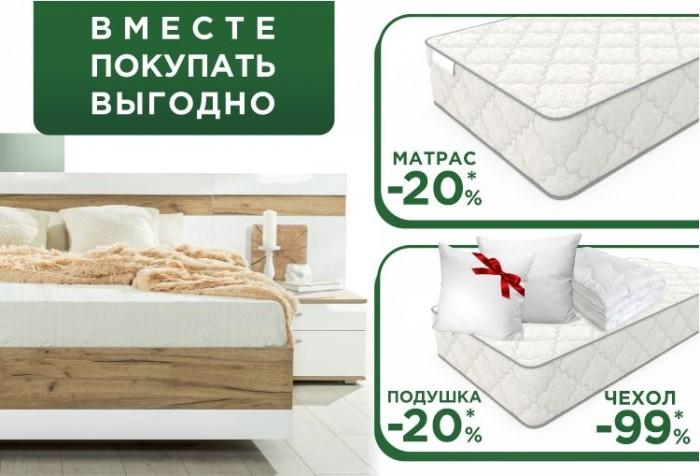Акции Любимый Дом. 20% на комплект для здорового сна