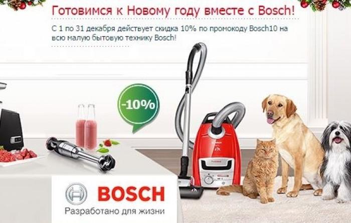 Холодильник.ру - Скидка 10% на малую технику Bosch