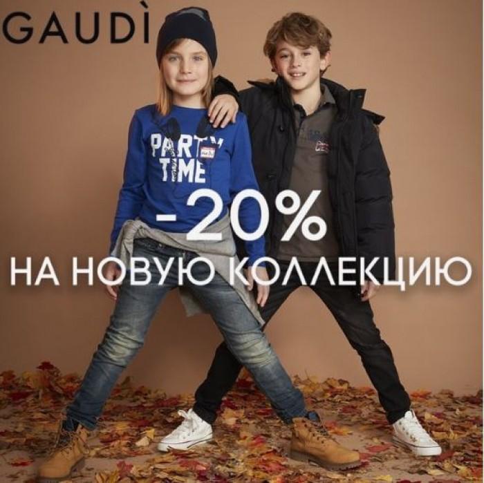 Акции KANZ. 20% на новую коллекцию Gaudi